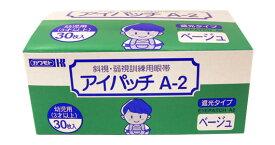 アイパッチa2 hp-30 30枚 be 3歳 子供 あいぱっち 弱視 貼る眼帯 アイパッチ aipatti