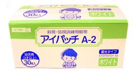 アイパッチa2 hp-30 30枚 ホワイト 3歳 子供 あいぱっち 弱視 貼る眼帯 アイパッチ aipatti