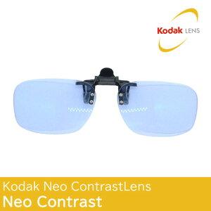 【レターパック発送】 Kodak NeoContrastLens (コダックネオコントラストレンズ) クリップ式サングラス col.ネオコントラスト