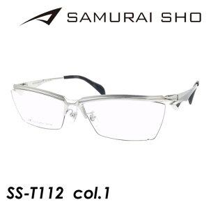 SAMURAI SHO(サムライショウ) メガネ SS-T112 col.1[シルバー] 59mm 日本製 TITANIUM サムライ翔 【2021年モデル】