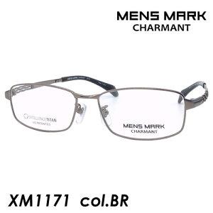 MENS MARK(メンズマーク) メガネ XM1171 col.BR [ブラウン] 55mm 日本製 EXCELLENCE TITAN 形状記憶