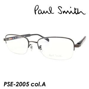 Paul Smith(ポール・スミス) メガネ PSE-2005 col.A 53mm Titanium ポールスミス 【日本製】
