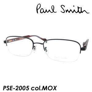 Paul Smith(ポール・スミス) メガネ PSE-2005 col.MOX 53mm Titanium ポールスミス 【日本製】