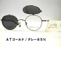ハネ上げサングラスボストン眼鏡ジョンレノン・JL1071