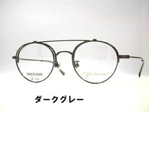 ジョンレノンボストンめがね [ハネ上げボストンメガネ] 日本製 跳ね上げボストン眼鏡 ・JL1077