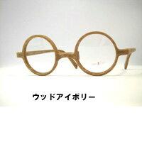 日本製セル一山丸メガネ[木目真円丸眼鏡クラシック眼鏡]EchizenWoody・EW955