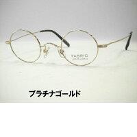 小さい丸メガネ小さめ・ファブリックSP35