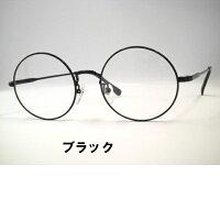 日本製・大きい丸メガネ大きめ・T265