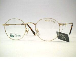 日本製 小さめボストンメガネ・小ぶりボストンメガネ ビンテージ小さいボストンフレーム・KOZO・529