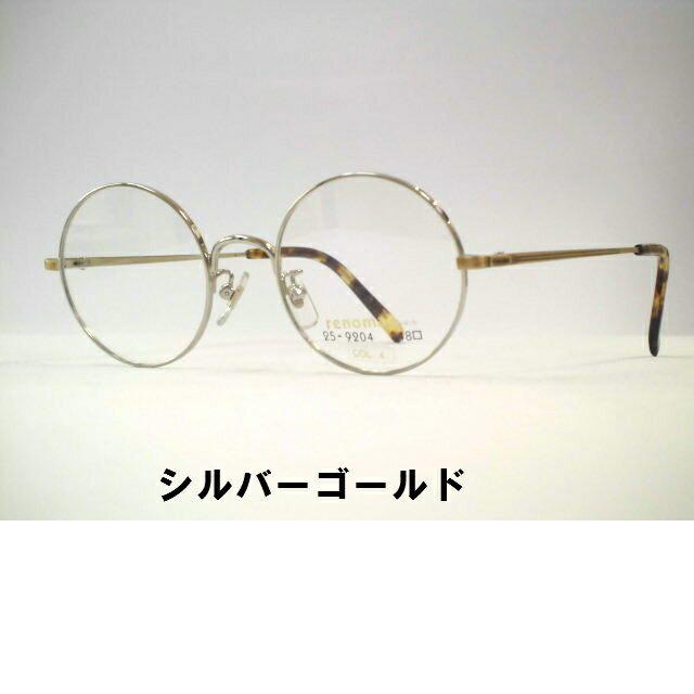 大きめ丸メガネ・デッドストックrenoma9204