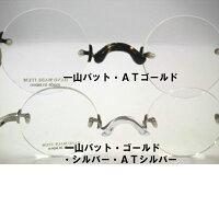 日本製ハンドメイド丸眼鏡一山ラウンドメガネツーポイント丸めがねふちなし丸メガネ・NOVA3037