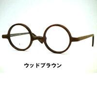 日本製木ウッドセル一山丸メガネ[木目真円丸眼鏡クラシック眼鏡]EchizenWoody・EW955