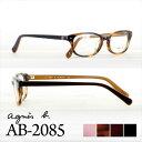 Ab 2085 main01