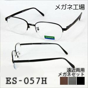 【HOYA遠近両用メガネセット】ES-057H 度入り メガネ 度付き 眼鏡 度あり めがね ナイロール ハーフリム バネ蝶番 遠近両用メガネ 鼻パッド 遠近両用眼鏡 シニア 老眼 メンズ レディース ウェリ