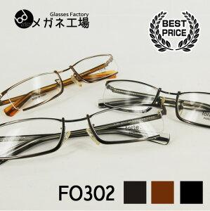 【数量限定度付きメガネセット】オリジナルブランド フォルテ forte-0302 独特なシンプルとして個性的な印象を与えるナイロールメタルフレーム fo302 伊達メガネ フレーム めがね 眼鏡 度付き