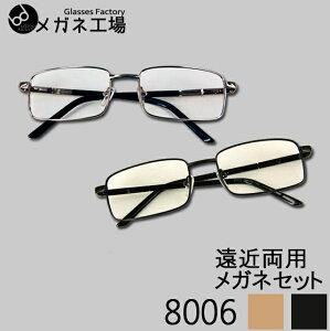 【HOYA遠近両用メガネセット】8006(遠近レンズ込み) 遠近両用 メガネ 度付き 眼鏡 度入り めがね 度あり 鼻パッド ズレ防止 ずり落ち防止 遠近両用メガネ 遠近両用眼鏡 バネ丁番 スクエア シニ