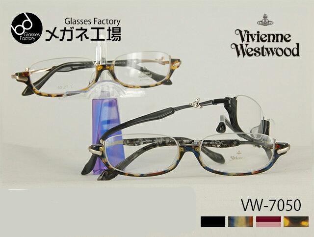 【Vivienne Westwoodメガネセット】Vivienne Westwood eyewear COLLECTION VW-7050 伊達メガネ 度なし めがね 眼鏡 度付き メガネ 度あり 度入り 乱視対応 おしゃれ ヴィヴィアン 逆ナイロール ハーフリム アンダーリム ブルーライトカット PCメガネレンズ対応 カラーレンズ