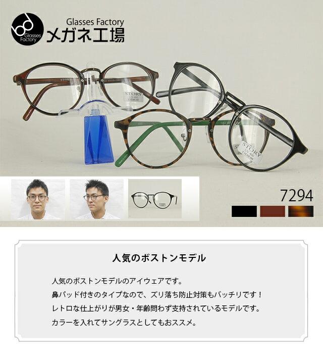 【2,980円メガネセット】人気のボストンモデル 7294 伊達メガネ ダテメガネ だてメガネ 度なし めがね 度付き眼鏡 メガネ 度付き 度あり 度入り 乱視 ブルーライトカット メガネ PCメガネ カラーレンズ ボストン型