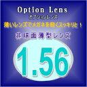 メガネ 度付き【送料無料】メガネレンズ ちょっと厚さが気になる貴方に 薄型非球面レンズ 1.56AS 2枚組 メガネ用…