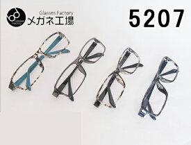 【2本で3890円メガネセット】珍しいマーブルカラーのセルモデル 5207 スクエア メガネ 度付き メンズ レディース 眼鏡 度入り めがね 度あり 乱視対応 おしゃれ パソコンメガネ PCメガネ ブルーライトカット メガネ 度なし 伊達メガネ スクエア セルフレーム カラーレンズ