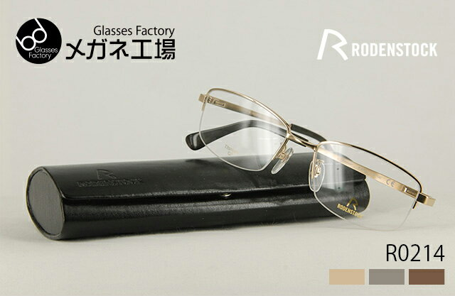 【RODENSTOCK】【ローデンストック】RODENSTOCK eyewear collection -Titanium素材のシンプルなナイロールモデル- R0214 伊達メガネ 度なし めがね 眼鏡 メガネ 度付き 乱視 ブルーライトカット ハーフリム ビジネス PCメガネ 遠近両用レンズ対応 バネ蝶番 メガネ ブランド