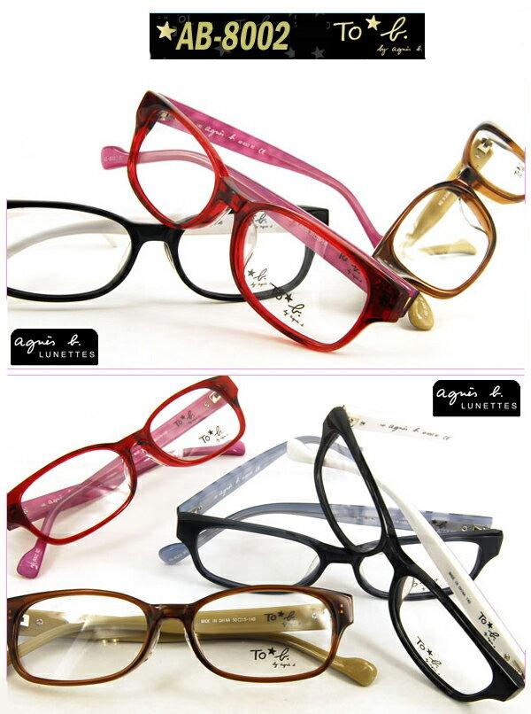 To b. by agnes b.★度付きメガネセット ab8002 メガネ 度付き眼鏡 めがね PCメガネ 度付き メガネ フレーム ブルーライトカット 眼鏡 おしゃれ パソコンメガネ めがね 乱視対応【RCP】 10P23Sep15