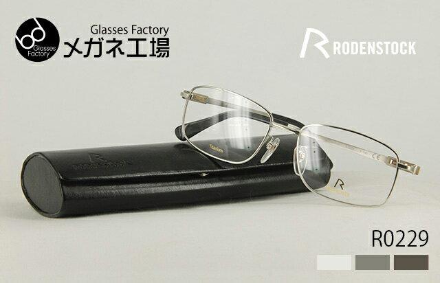 【RODENSTOCK】【ローデンストック】RODENSTOCK eyewear collection -Titanium素材のシンプルなメタルモデル- R0229 伊達メガネ 度なし めがね 眼鏡 度付き メガネ 度入り 乱視 PCメガネレンズ対応 チタン ビジネス メガネ 細フレーム 遠近両用レンズ対応 メガネ ブランド