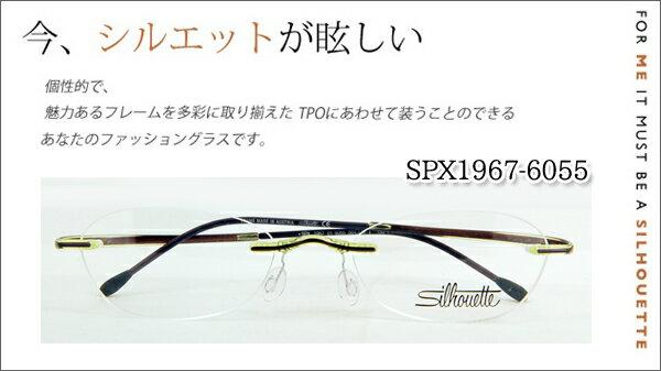 【Silhouette】【シルエット】度付きメガネセット SPX1967-6055【RCP】 メガネ 度付き メガネ 度あり 度入り メガネ 度なし 伊達メガネ ダテメガネ めがね 眼鏡 ツーポイント ノンフレーム ふちなし フチなし メガネフレーム 縁なし リムレス メガネ ブランド 10P23Sep15
