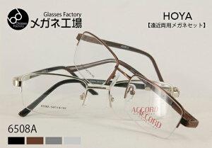 HOYA遠近両用メガネセット 6508A (遠近レンズ込み) 遠近両用メガネ 遠近両用眼鏡 老眼鏡 メタルフレーム メガネ 度付き メンズ レディース 度入り めがね スクエア 眼鏡 鼻パッド ズレ防止 ずり