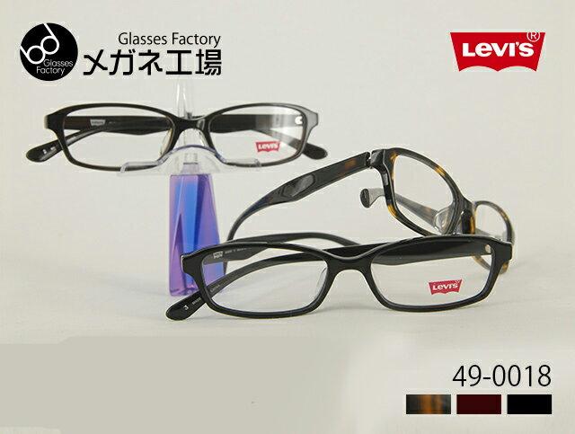 【Levi's メガネセット】Levi's New Collection 49-0018 伊達メガネ 度なし めがね 眼鏡 度付き メガネ 度あり 度入り スクエア型 ビジネス ブルーライトカットレンズ セルフレーム ブルーライト フレーム セル ユニセックス Levi's/リーバイス 乱視対応