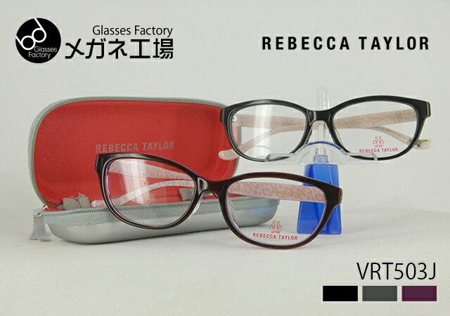 REBECCA TAYLOR -eyewear collection- VRT503J 伊達メガネ ウェリントン ダテメガネ 度なし めがね 眼鏡 度付き メガネ 度あり 度入り メガネ 乱視 ブルーライトカットレンズ PCメガネ パソコンメガネ レンズ対応 セル ウエリントン レベッカテイラー かわいい ブランド