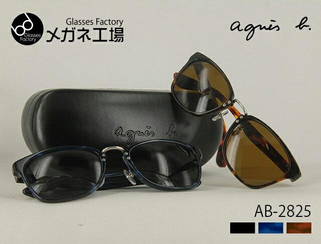 【agnes b.】【アニエスベー】-agnes b. sunglasses new collection- AB-2825 サングラス sunglasses UVカット セル フレーム レディース 女性 ウェリントン ウエリントン 大きめ ブランド 【RCP】