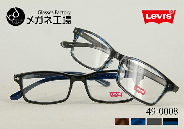 【Levi's】【リーバイス】Levi's eyewear COLLECTION 49-0008 メガネ めがね PCメガネ 眼鏡 度付き 度あり 度入り 度なし 伊達メガネ ダテメガネ メンズ 乱視対応 フレーム ビジネス ブルーライトカット レンズ pc用レンズ対応 セルフレーム スクエア型 PCレンズ