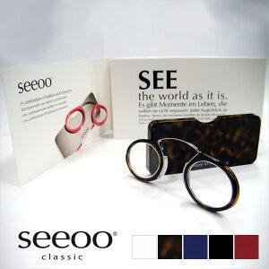【コンパクトリーディンググラス】 SEEOO(シーオ) おしゃれ リーディンググラス 老眼鏡 シニアグラス ルーペ メガネ 丸 男性 女性 メンズ レディース プレゼント モダン メガネ ブランド 鼻