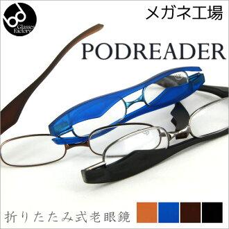 便携式 ファッションシニアグラス podreader-1040年眼镜镜片再次框眼镜老花镜时尚阅读的眼镜男子男子妇女妇女的礼品放大镜