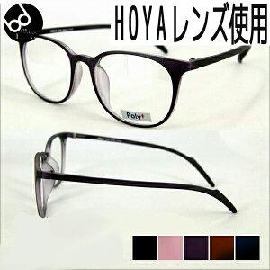 【2,980円メガネセット】≪Poly メガネセット≫ 超軽量モデル P3132 メガネ 度付き レディース メンズ 眼鏡 度入り メガネ 度あり パソコンメガネ PCメガネ ブルーライトカット メガネ 度なし 伊