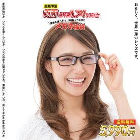 超超薄型 両面非球面1.74レンズ付き メガネ福袋 家用メガネ 近視・乱視対応(フレーム+度入りレンズ+メガネ拭き+布ケース付)