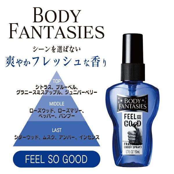 ボディファンタジー BODY FANTASIES ボディスプレー フィールソーグッド 爽やかフレッシュな香り 50ml 香水