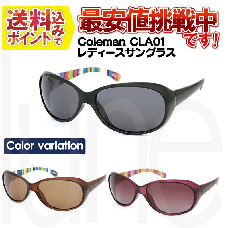 【送料無料】Coleman(コールマン) レディース 偏光レンズ採用サングラス CLA01
