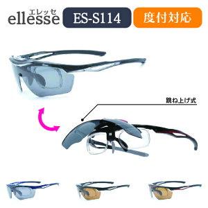 【送料無料】ellesse(エレッセ)跳ね上げ スポーツサングラス ES-S114 度付き対応 交換レンズ付き 偏光 ゴルフ ジョギング 釣り
