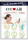 お風呂用メガネ EYE・ラブ・入浴 IL-001(度数-7.00、-8.00)