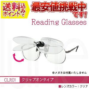 リーディンググラス CLR-01 クリップオンタイプ ハート光学 シニアグラス 老眼鏡