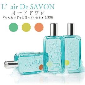 レールデュサボン L'air De SAVON オードトワレ 50ml 香水