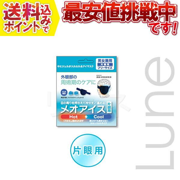 メオアイス 8884-01 HOT+COOL 片眼用