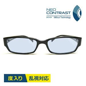 【送料無料】夜間でも使えるサングラス! ネオコントラスト搭載 昼夜兼用サングラス ブラック 度入り・乱視対応 0001