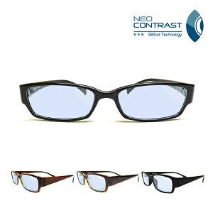 【送料無料】夜間でも使えるサングラス! ネオコントラスト搭載 昼夜兼用サングラス 選べる4種のフレーム 度なし 0001