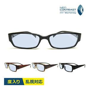 【送料無料】夜間でも使えるサングラス! ネオコントラスト搭載 昼夜兼用サングラス 選べる4種のフレーム 度入り・乱視対応 0001