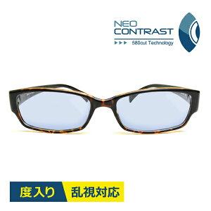 【送料無料】夜間でも使えるサングラス! ネオコントラスト搭載 昼夜兼用サングラス デミブラウン 度入り・乱視対応 0001
