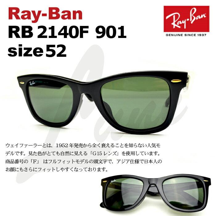 【国内正規品】RayBan(レイバン) サングラス RB2140F-901 52サイズ Original Wayfarer