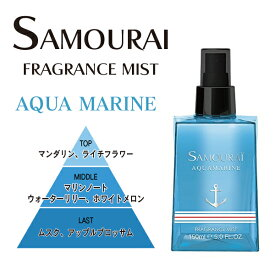 アランドロン サムライ SAMOURAI アクアマリン フレグランスミスト 150ml 香水